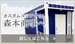 カスタムコンテナなら森本商事へ!